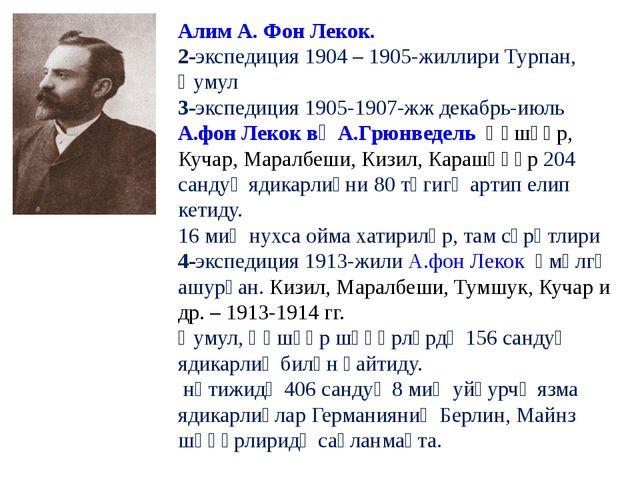 Алим А. Фон Лекок. 2-экспедиция 1904 – 1905-жиллири Турпан, Қумул 3-экспедици...