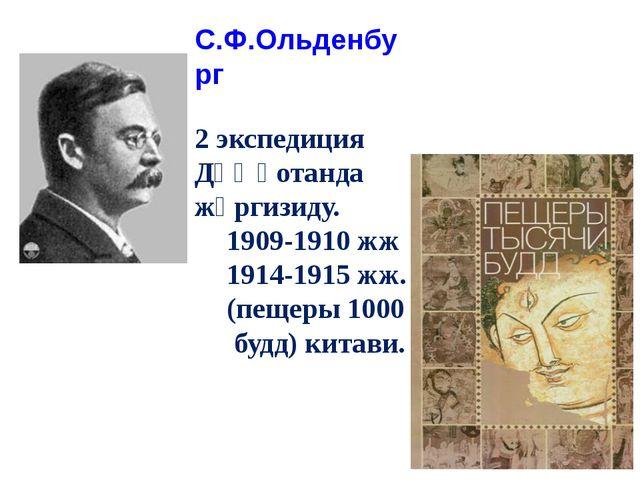 С.Ф.Ольденбург 2 экспедиция Дөңқотанда жүргизиду. 1909-1910 жж 1914-1915 жж....