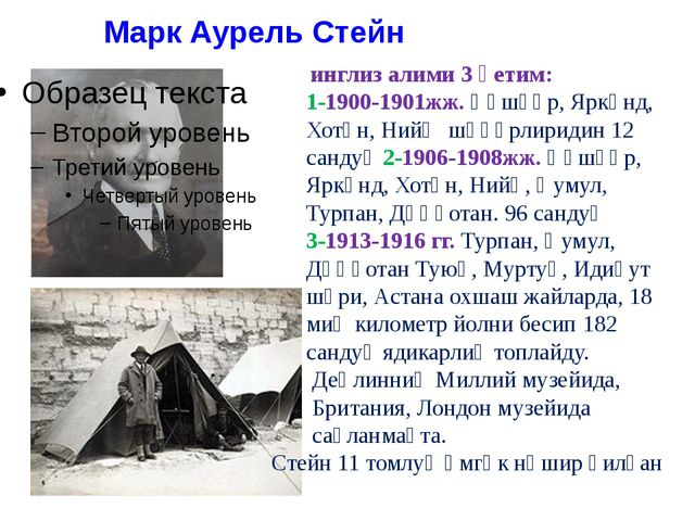Марк Аурель Стейн инглиз алими 3 қетим: 1-1900-1901жж. Қәшқәр, Яркәнд, Хотән,...