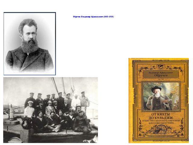 Обручев Владимир Афанасьевич (1863–1956)