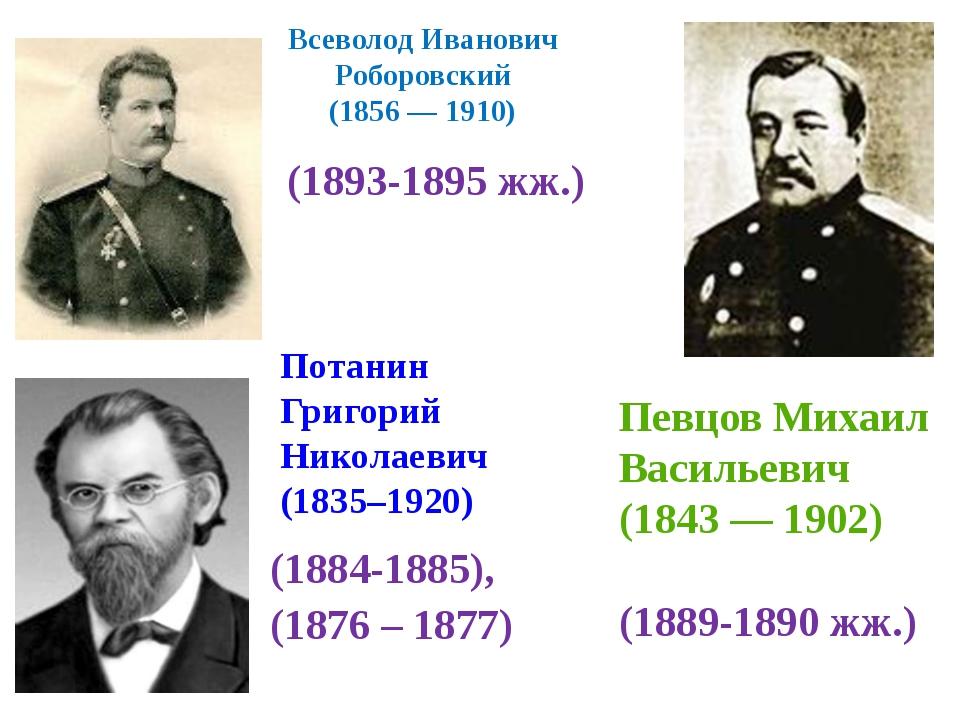 Всеволод Иванович Роборовский (1856 — 1910) (1893-1895 жж.) Потанин Григорий...
