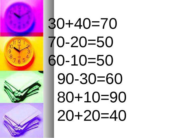 30+40=70 70-20=50 60-10=5090-30=60 80+10=9020+20=40