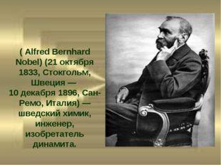 А́льфред Бе́рнхард Нобе́ль ( Alfred Bernhard Nobel) (21 октября 1833, Стокгол