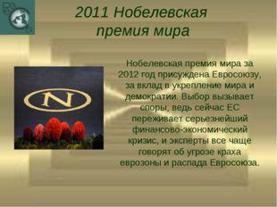 2011 Нобелевская премия мира Нобелевская премия мира за 2012 год присуждена Е