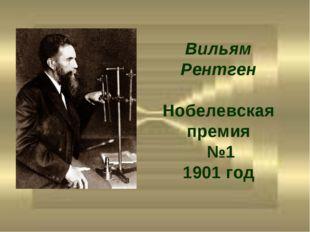 Вильям Рентген Нобелевская премия №1 1901 год