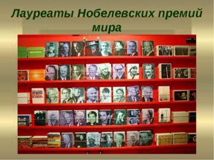 Лауреаты Нобелевских премий мира