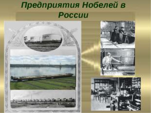 Предприятия Нобелей в России
