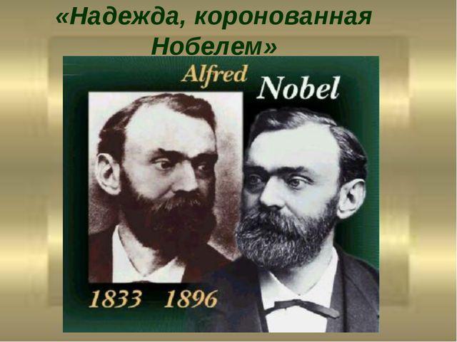 «Надежда, коронованная Нобелем»