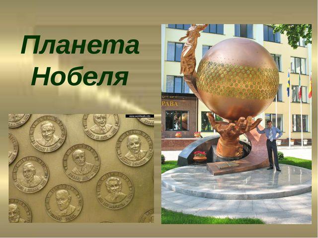 Планета Нобеля