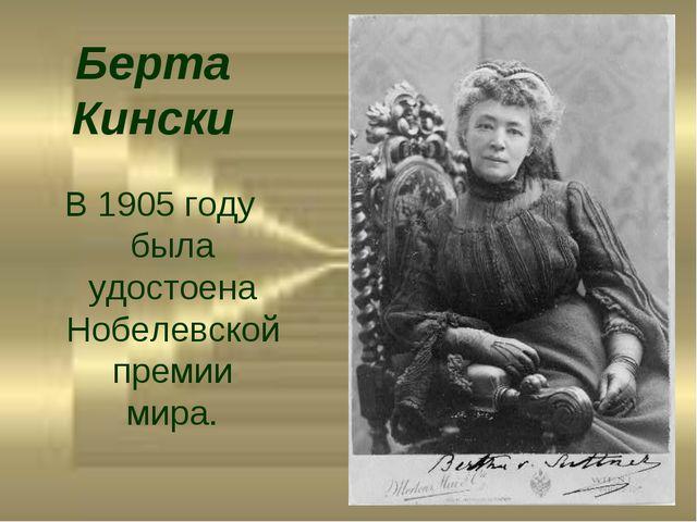 Берта Кински В 1905 году была удостоена Нобелевской премии мира.