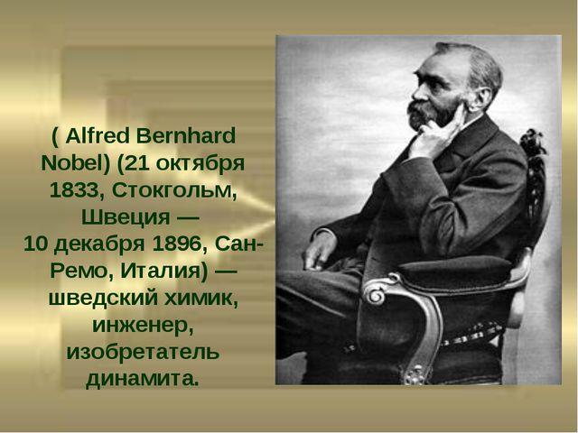 А́льфред Бе́рнхард Нобе́ль ( Alfred Bernhard Nobel) (21 октября 1833, Стокгол...