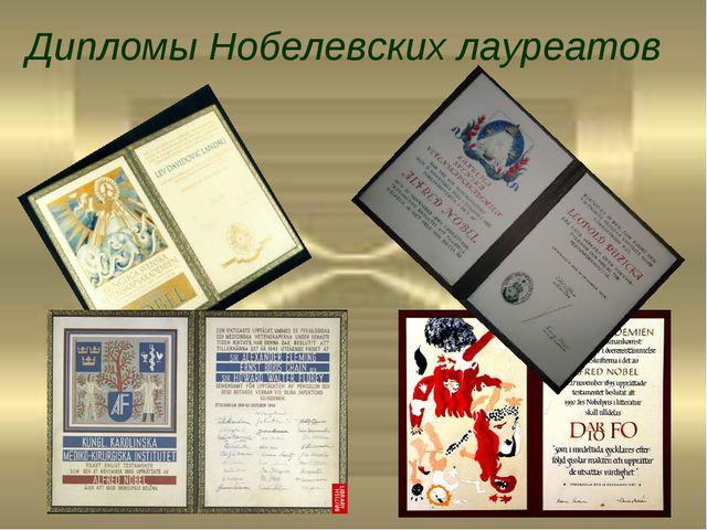 Дипломы Нобелевских лауреатов