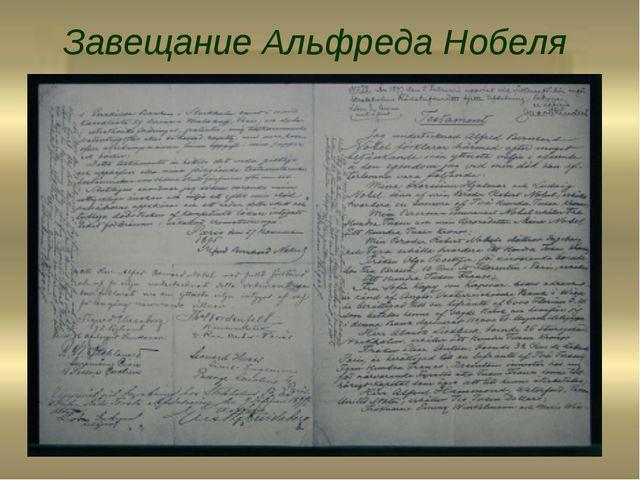 Завещание Альфреда Нобеля