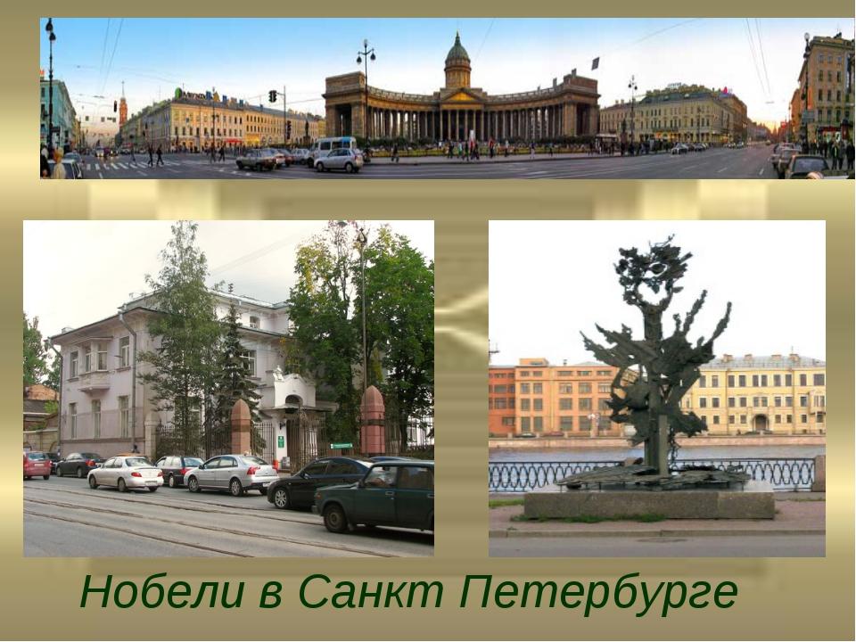 Нобели в Санкт Петербурге