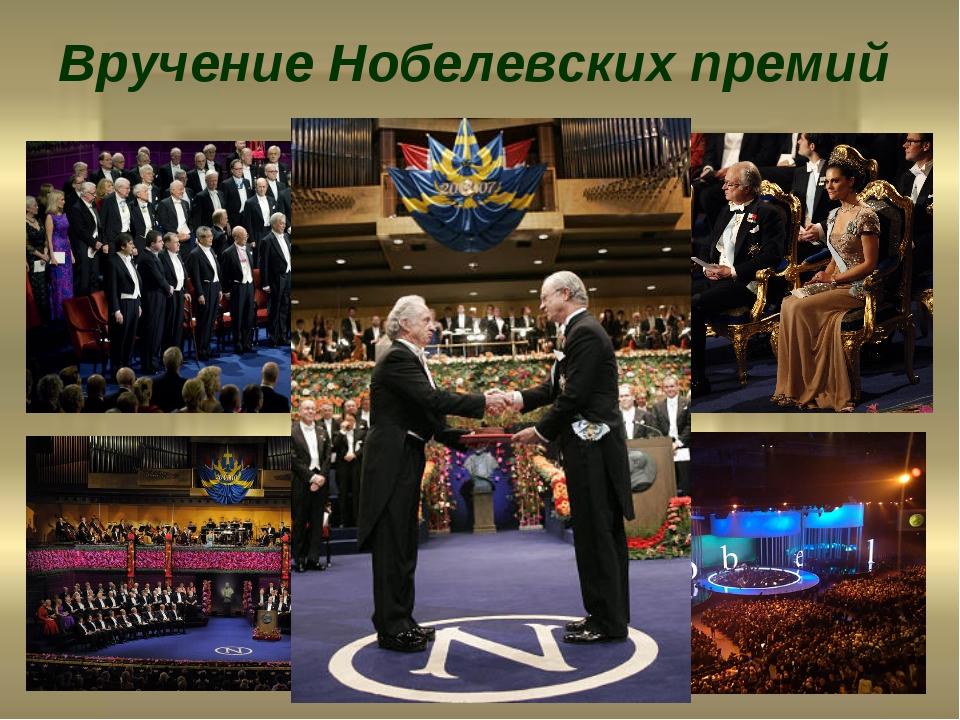 Вручение Нобелевских премий