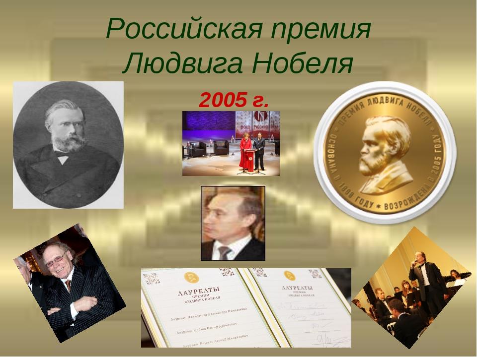 Российская премия Людвига Нобеля 2005 г.