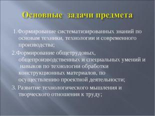 1.Формирование систематизированных знаний по основам техники, технологии и с
