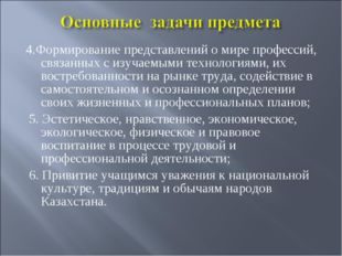 4.Формирование представлений о мире профессий, связанных с изучаемыми техноло