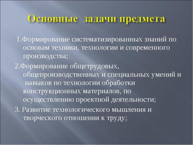 1.Формирование систематизированных знаний по основам техники, технологии и с...