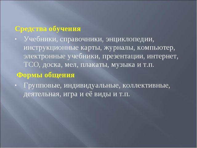 Средства обучения Учебники, справочники, энциклопедии, инструкционные карты,...