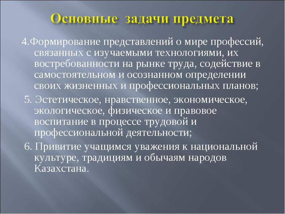 4.Формирование представлений о мире профессий, связанных с изучаемыми техноло...