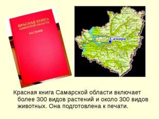 Красная книга Самарской области включает более 300 видов растений и около 30