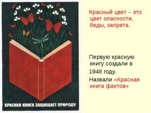 Красный цвет – это цвет опасности, беды, запрета. Первую красную книгу созда