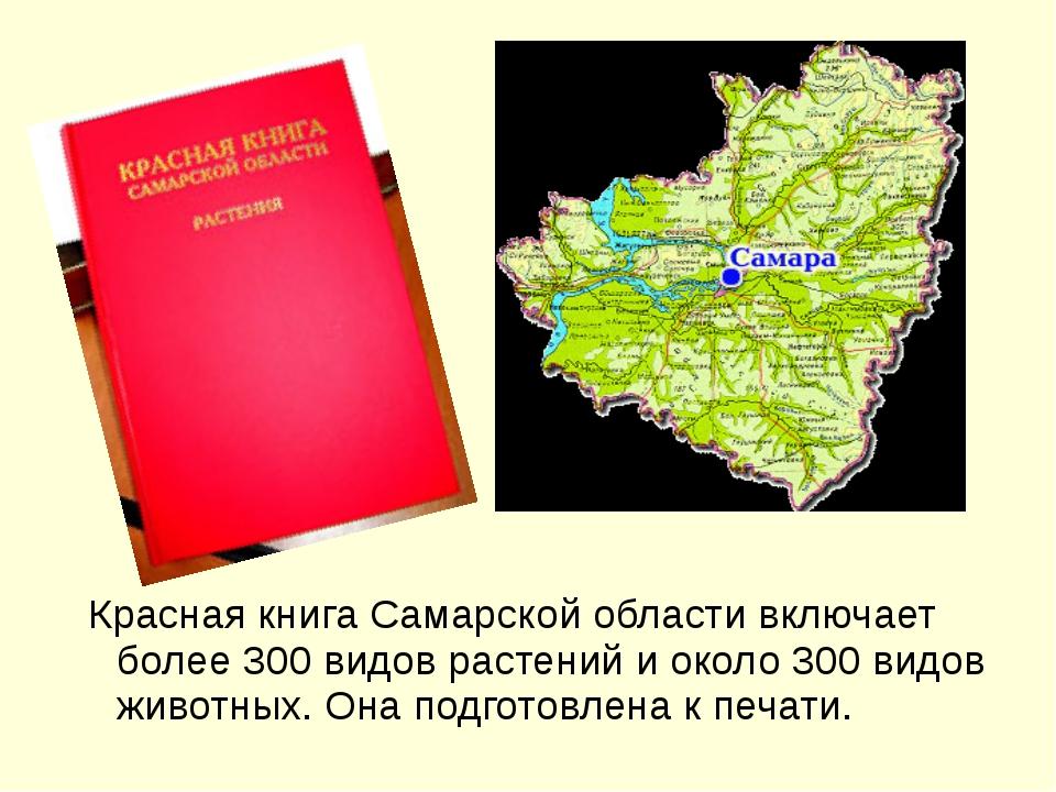 Красная книга Самарской области включает более 300 видов растений и около 30...
