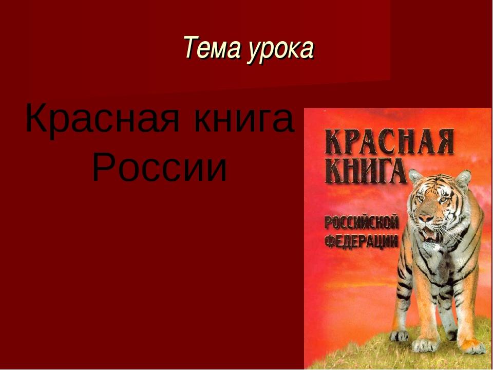 Тема урока Красная книга России