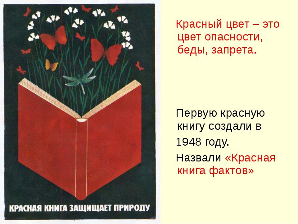 Красный цвет – это цвет опасности, беды, запрета. Первую красную книгу созда...