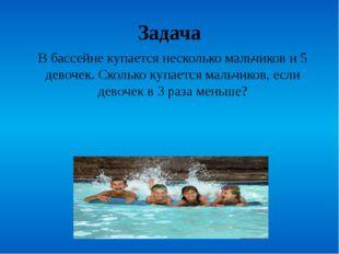 Задача В бассейне купается несколько мальчиков и 5 девочек. Сколько купается