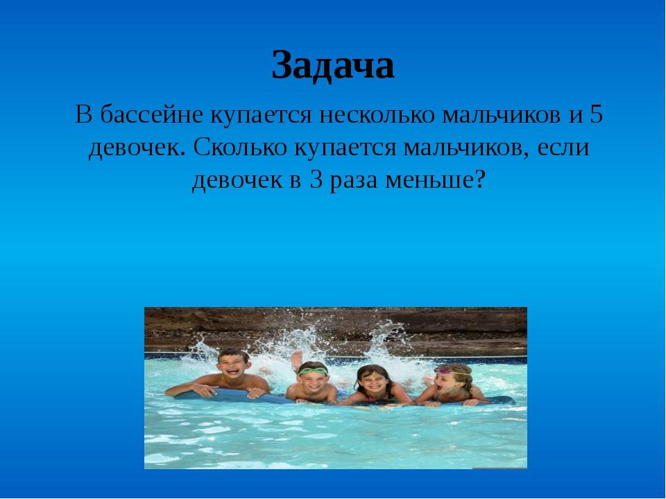 Задача В бассейне купается несколько мальчиков и 5 девочек. Сколько купается...