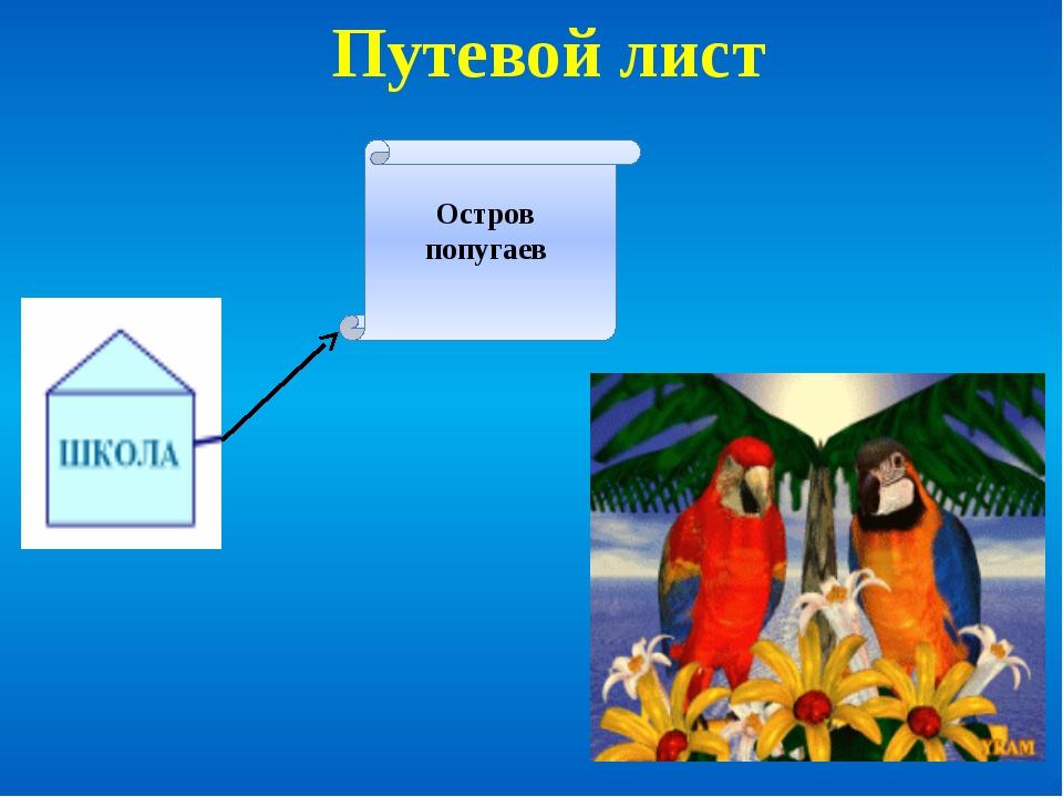 Путевой лист Остров попугаев