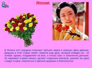 Япония В Японии этот праздник отмечают третьего марта и именуют День девочек