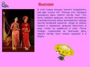Вьетнам В этой стране женщин принято поздравлять уже две тысячи лет. Раньше э