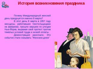Почему Международный женский день празднуется именно 8 марта? В этот день 8