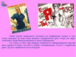 Клара Цеткин предложила поставить на конференции вопрос о том, чтобы женщины