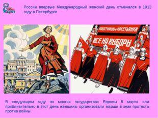 России впервые Международный женский день отмечался в 1913 году в Петербурге
