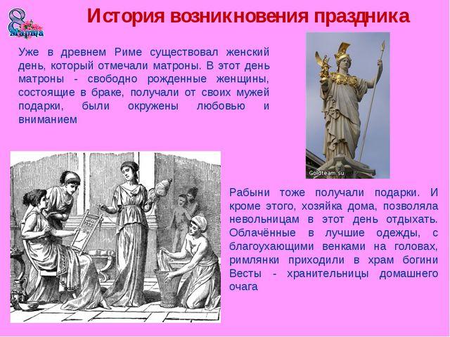 Уже в древнем Риме существовал женский день, который отмечали матроны. В этот...