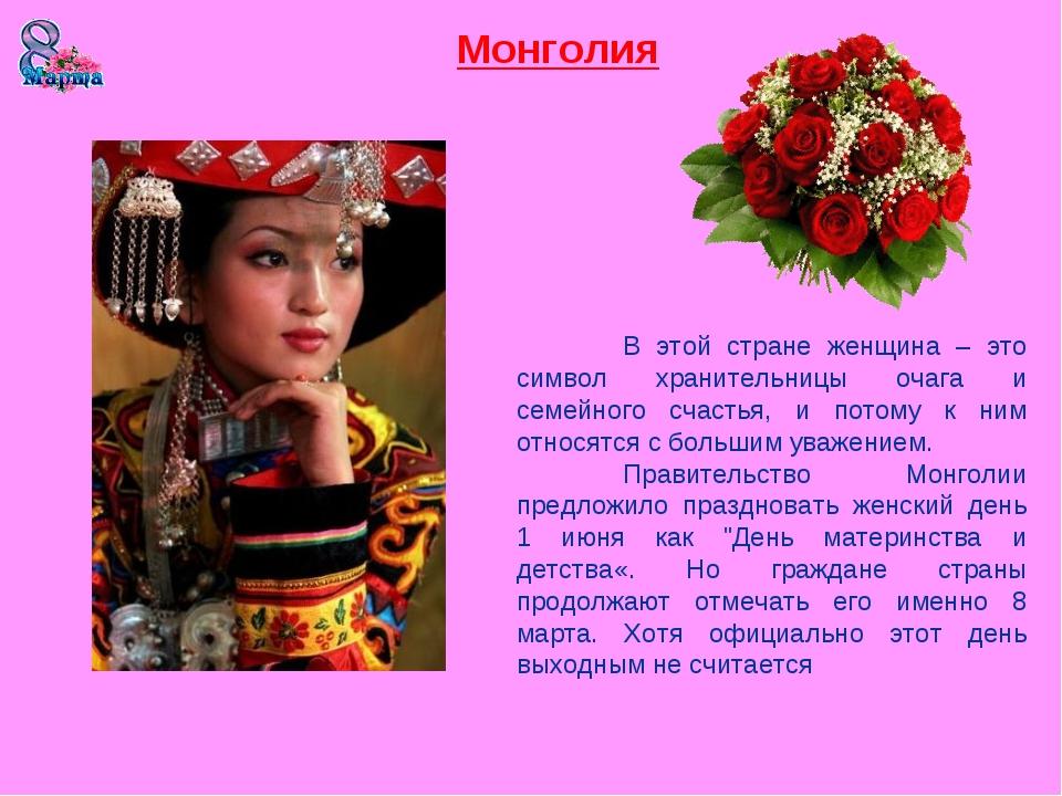 В этой стране женщина – это символ хранительницы очага и семейного счастья,...