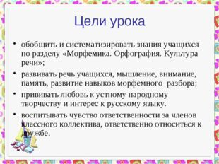 Цели урока обобщить и систематизировать знания учащихся по разделу «Морфемика