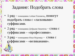 Задание: Подобрать слова 1 ряд – помощники Алёши Поповича, помогут подобрать