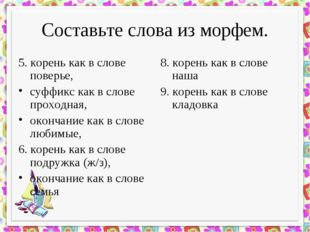 Составьте слова из морфем. 5. корень как в слове поверье, суффикс как в слове