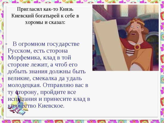 Пригласил как-то Князь Киевский богатырей к себе в хоромы и сказал: - В огром...