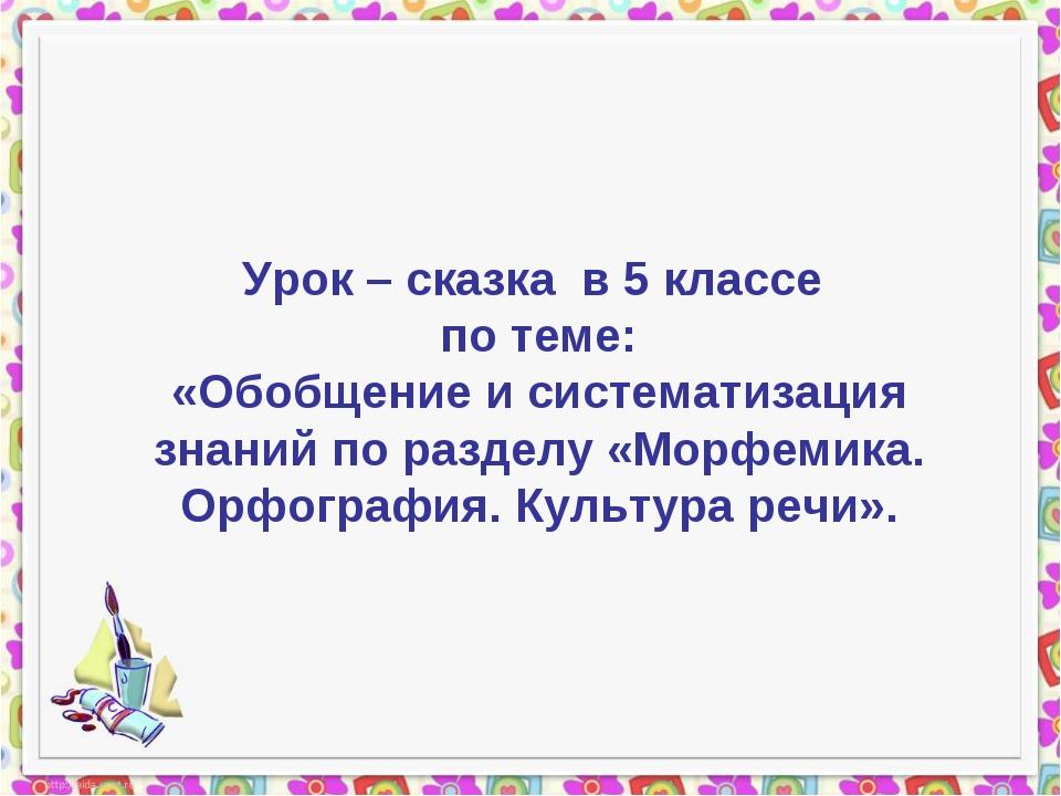 Урок – сказка в 5 классе по теме: «Обобщение и систематизация знаний по разде...