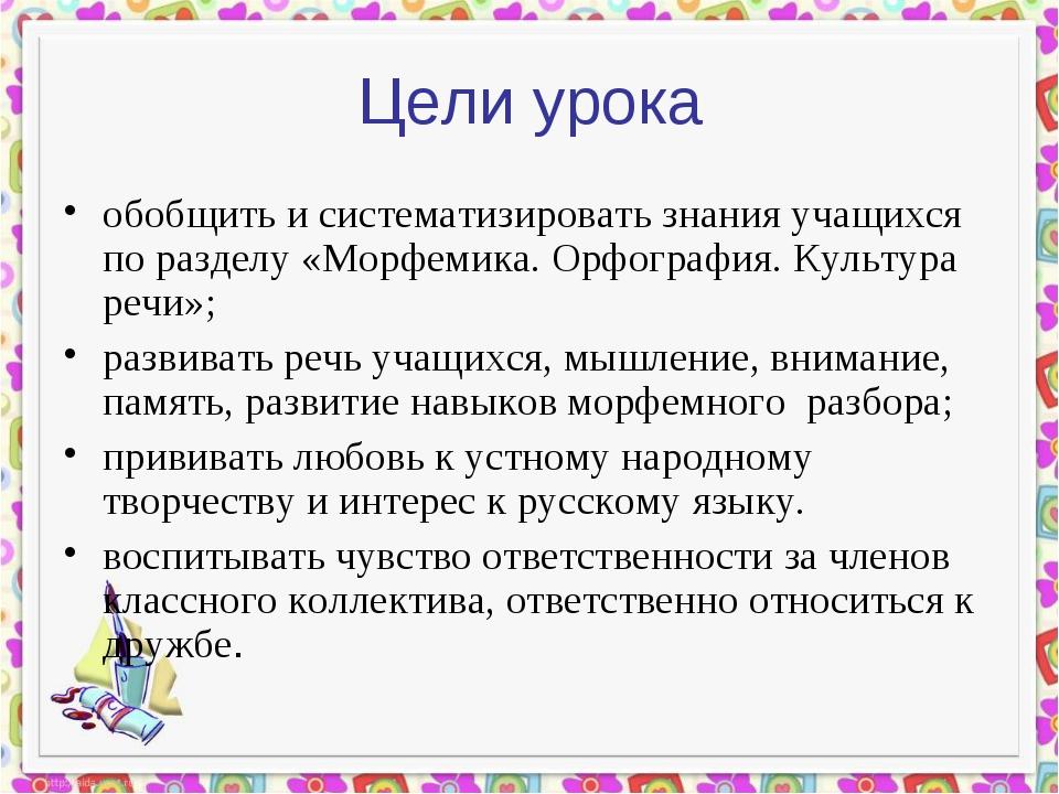 Цели урока обобщить и систематизировать знания учащихся по разделу «Морфемика...