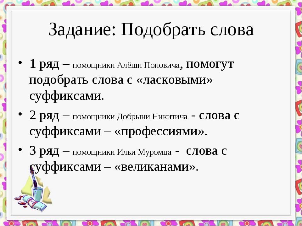 Задание: Подобрать слова 1 ряд – помощники Алёши Поповича, помогут подобрать...