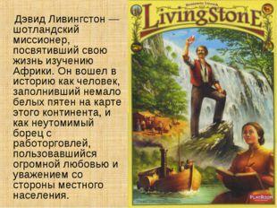 Дэвид Ливингстон — шотландский миссионер, посвятивший свою жизнь изучению Аф