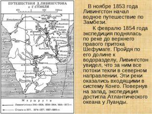 В ноябре 1853 года Ливингстон начал водное путешествие по Замбези. К февралю