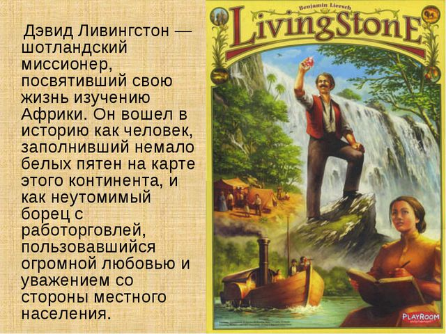 Дэвид Ливингстон — шотландский миссионер, посвятивший свою жизнь изучению Аф...